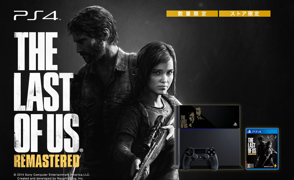 The-Last-of-Us-PS4-Bundle