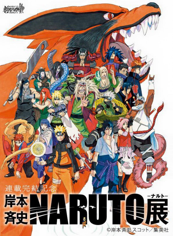 expo-narutoaffiche
