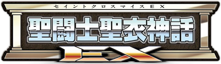 Saint-Seiya-Myth-Cloth-Ex-Series-Logo